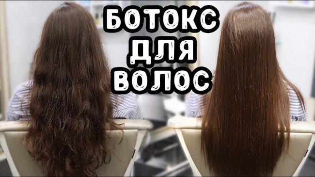 Ботокс для волос: что это за новинка?