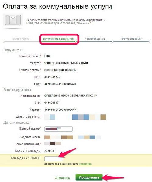 Сбербанк Онлайн: внесение данных