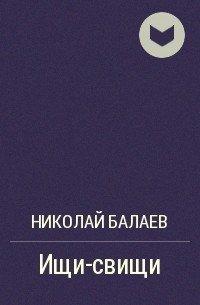 книга Ищи-свищи