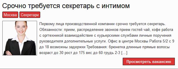 rabotu-sekretarya-intim-vozmozhen