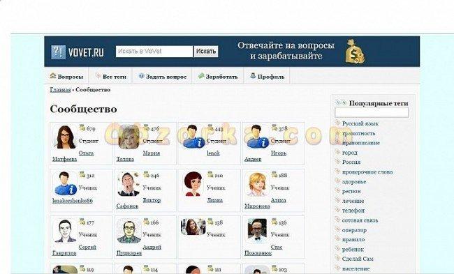 сайт Вовет.ру