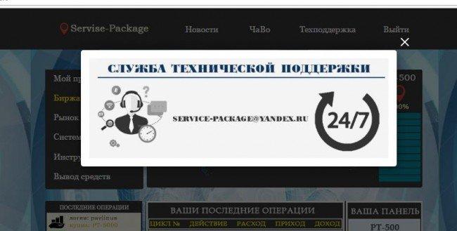 "Сайт ""service-package.ru"": лохотрон"