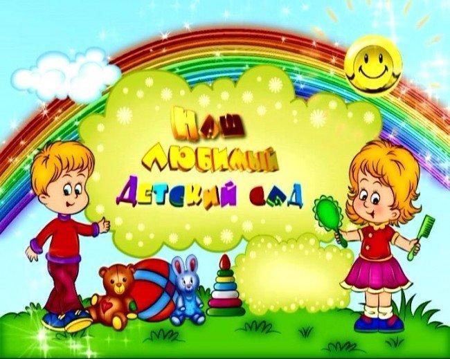 Любимый детский сад