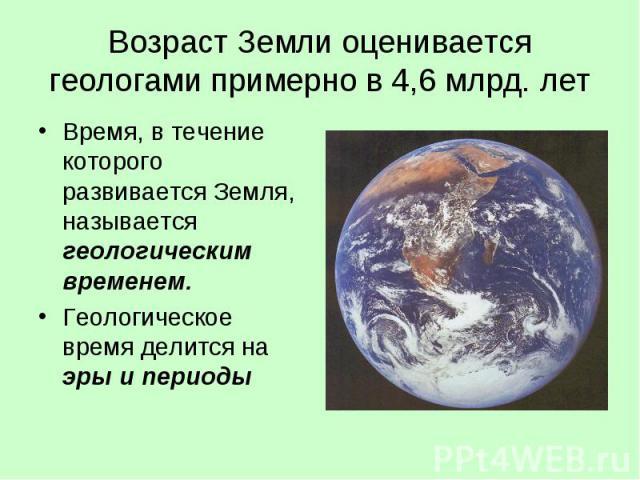 Возраст Земли по мнению геологов
