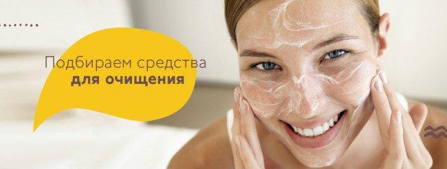 Чем лучше всего очищать кожу лица чтобы защитить её от грязи?
