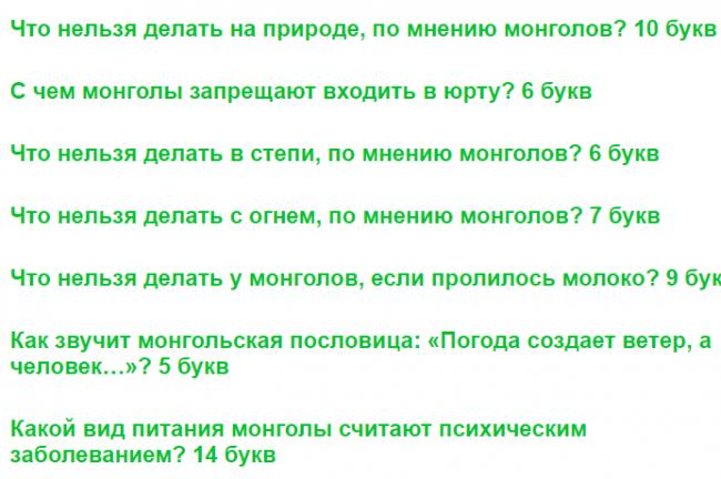 """Вопросы на  """"Поле чудес"""" от 3 ноября сего года."""