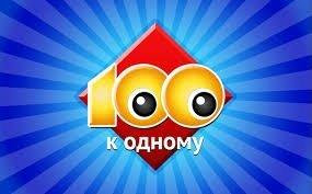 Логотип 100 к 1