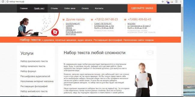 Набор текстов.ру
