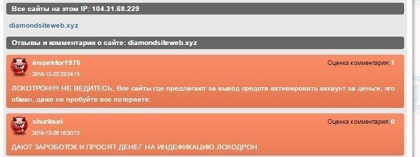 Сайт diamondsiteweb.xyz: отзывы