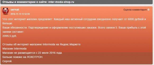 Сайт inter-moda-shop.ru: проверка