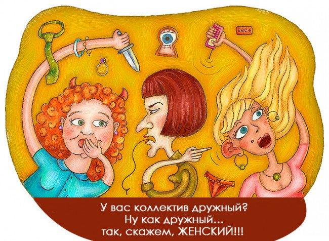 Почему в женском коллективе принято обсуждать личную жизнь?