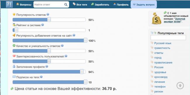 Как увеличить стоимость платного ответа на vovet.ru