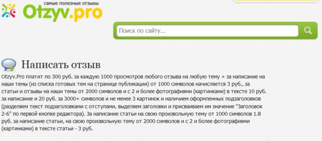 """Скрин с правилами работ на сайте: """"Отзыв про""""."""