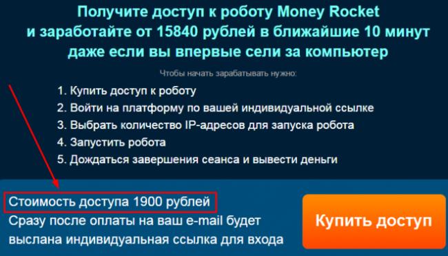 Сайт Moneyrockrus.ru - лохотрон?