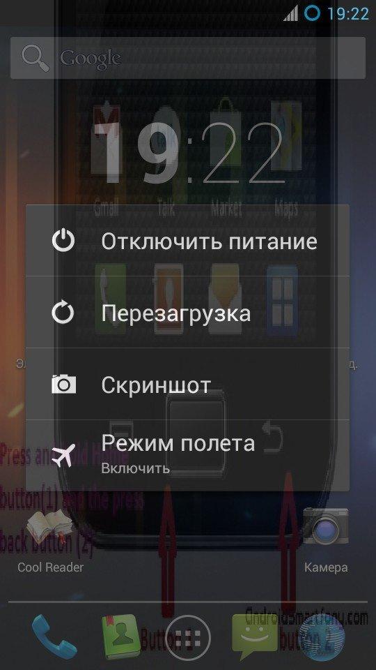 Как сделать скриншот всего экрана на андроид 60