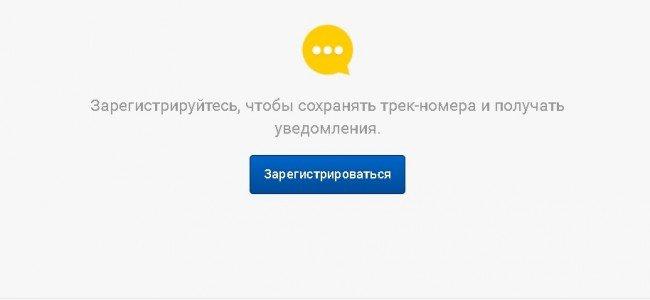регистрация в почте россии