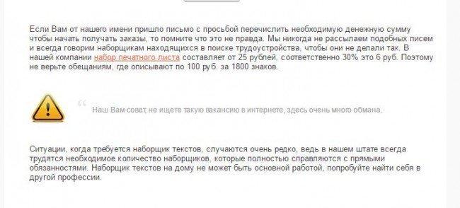 Набор текстов.ру - лохотрон?