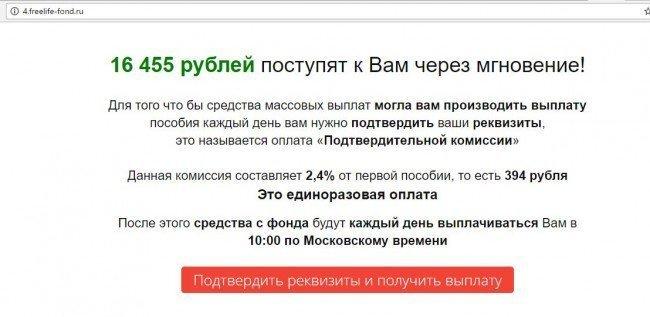 Сайт freelife-fond.ru: запрос подтвердительного платежа