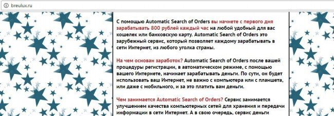 "Система ""Automatic Search of Orders"" - сайт-лохотрон?"