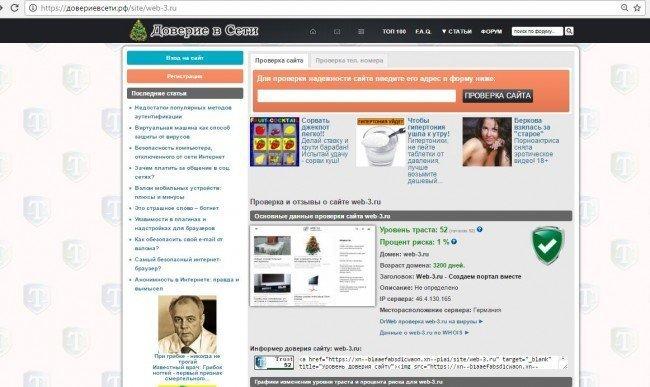 Web-3.ru: проверка на доверие