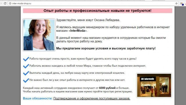 Сайт inter-moda-shop.ru: условия