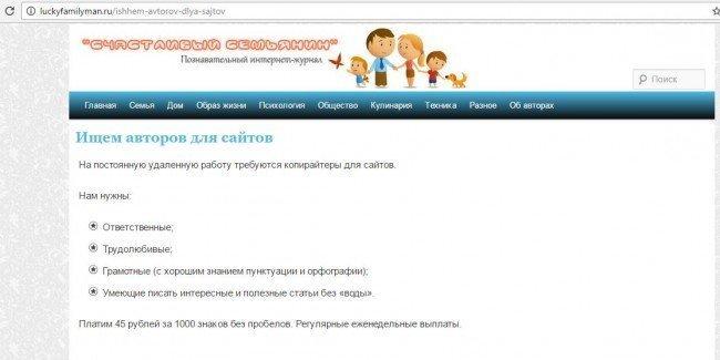 Сайт luckyfamilyman.ru: условия работы