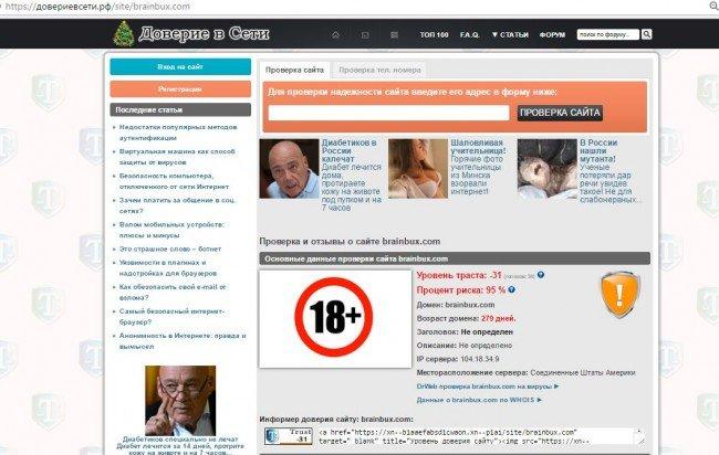 """Сайт """"brainbux.com"""": проверка"""