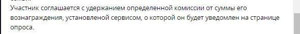 Сайт opros-nik.ru: правила