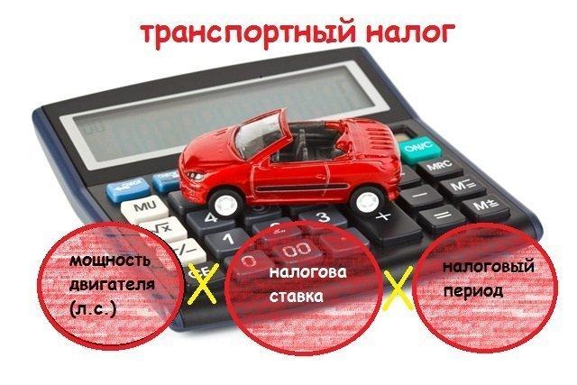 вычисляем транспортный налог