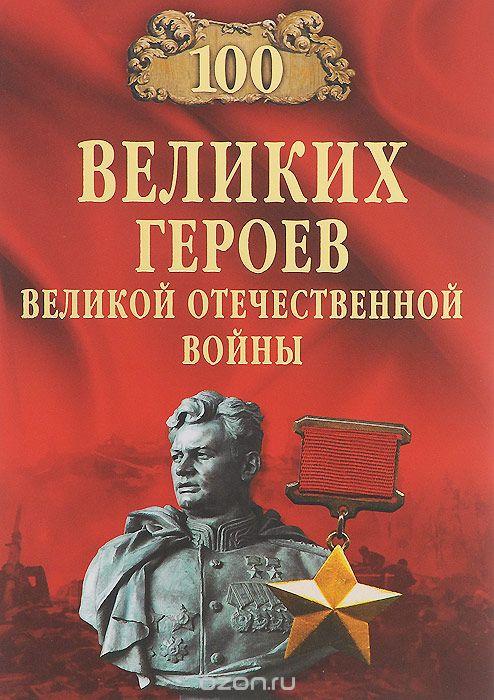 100 к 1.Известные герои Великой Отечественной Войны?
