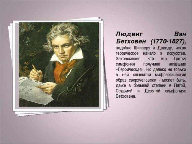 Бетховен и его симфония