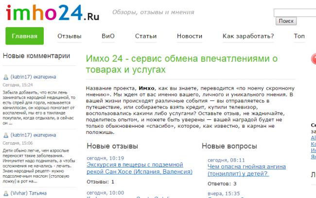 Имхо24.ру заработок в интернете