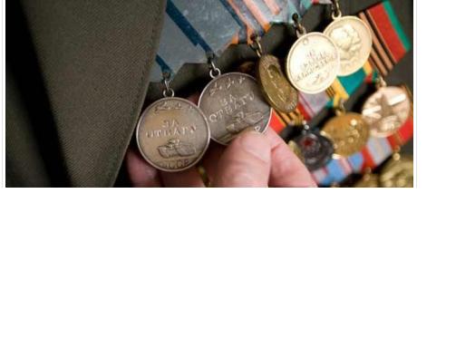 медали за боевые действия