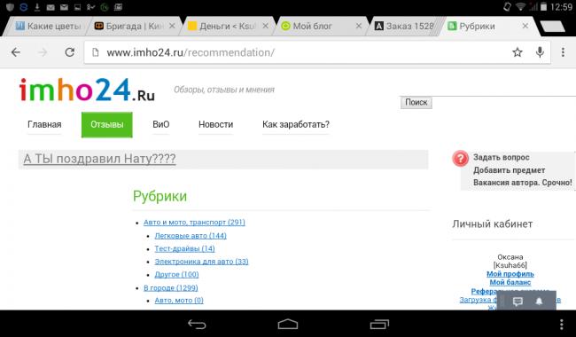 Имхо24.ру работа и заработок в интернете