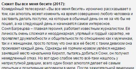 """""""Вы все меня бесите"""" - сюжет"""