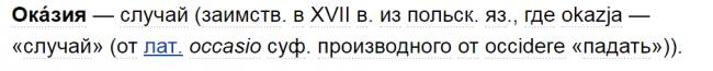 """Этимология слова """"оказия"""""""