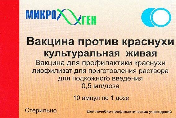 Вакцина против краснухи Микроген