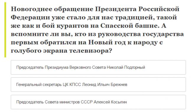 Кто из руководства государства СССР первым обратился на Новый год к народу с голубого экрана?