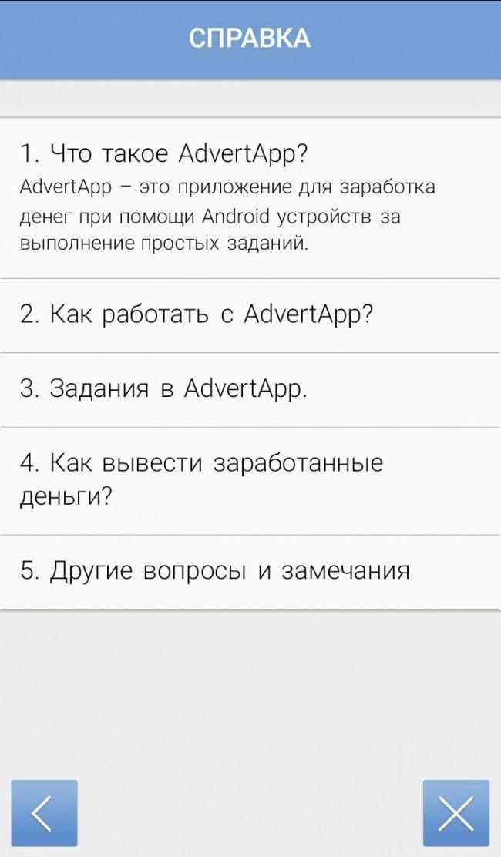 Что такое AdvertApp