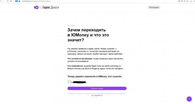 Как перейти с Яндекс.Деньги на ЮMoney?