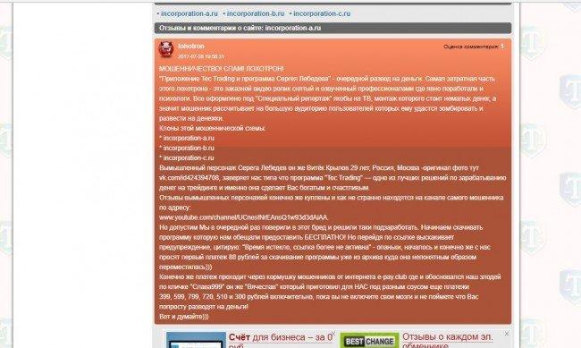 Сайт incorporation-a.ru - Лохоторон? Проверка