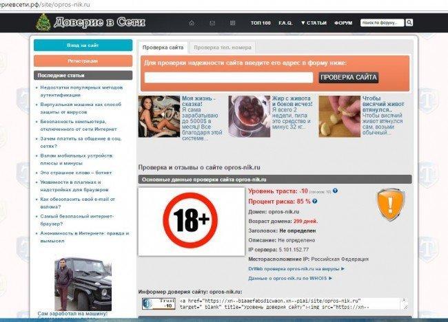 Сайт opros-nik.ru: проверка