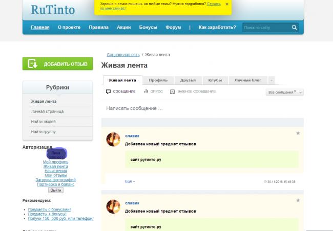 сайт Рутинто - обман пользователей