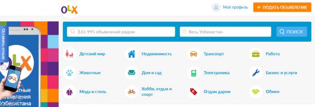 Скрин с сайта OLX.uz