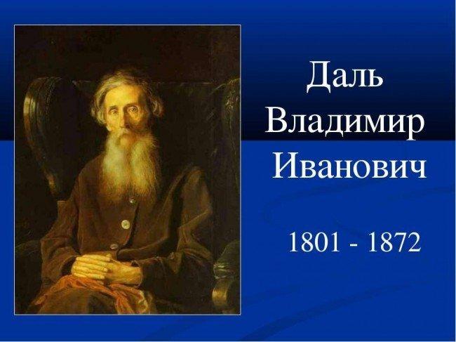 Кто автор диссертации Об успешном методе трепанации черепа и  Владимир Иванович Даль