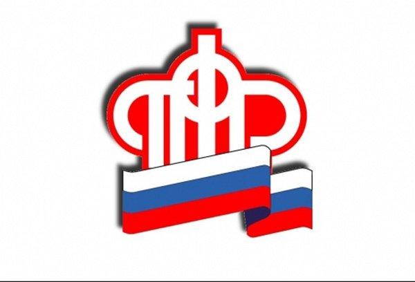 Пенсионый Фонд Российской Федерации
