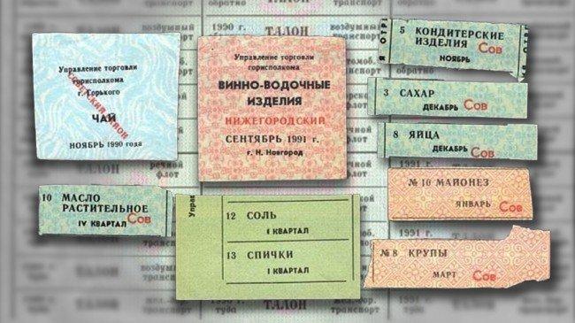 Дефицит в СССР: карточки