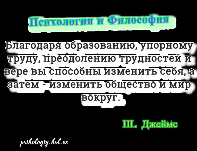 психология и философия