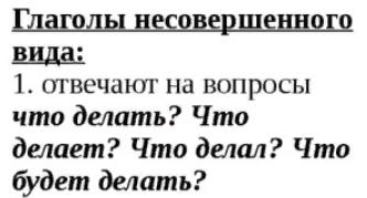 На какие вопросы отвечают глаголы несовершенного вида