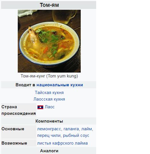 Суп ,из вопроса.